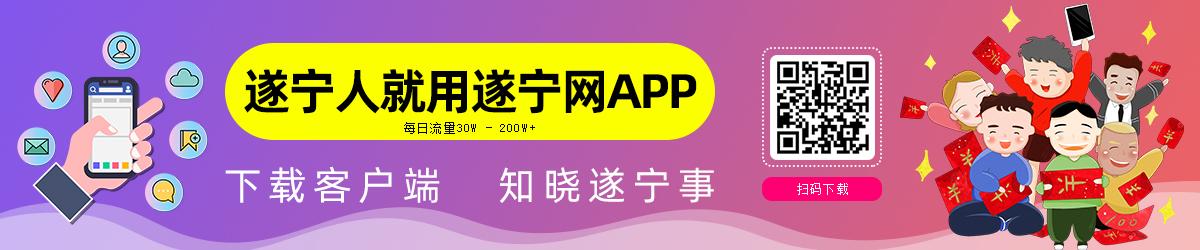 遂宁网花花城APP客户端下载